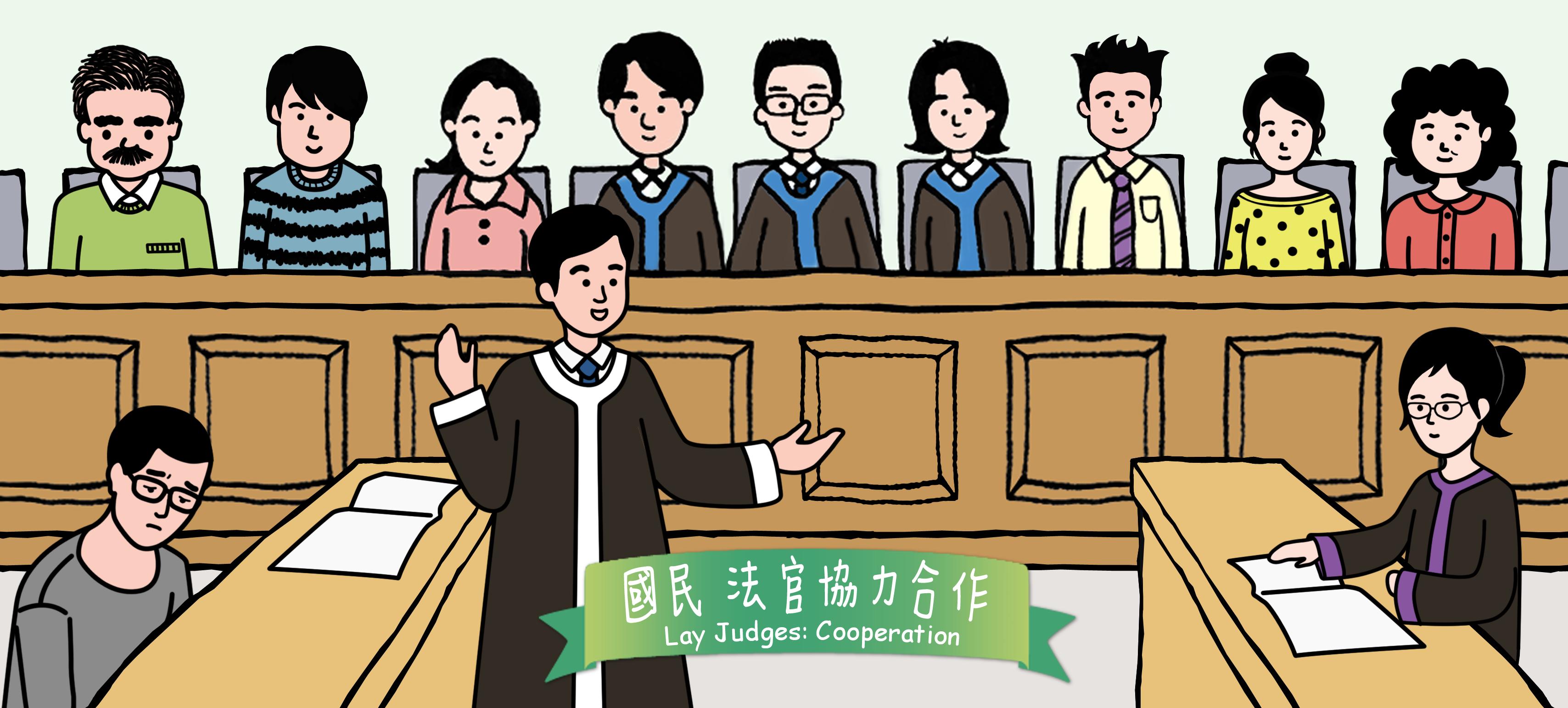 國民法官  一起審判