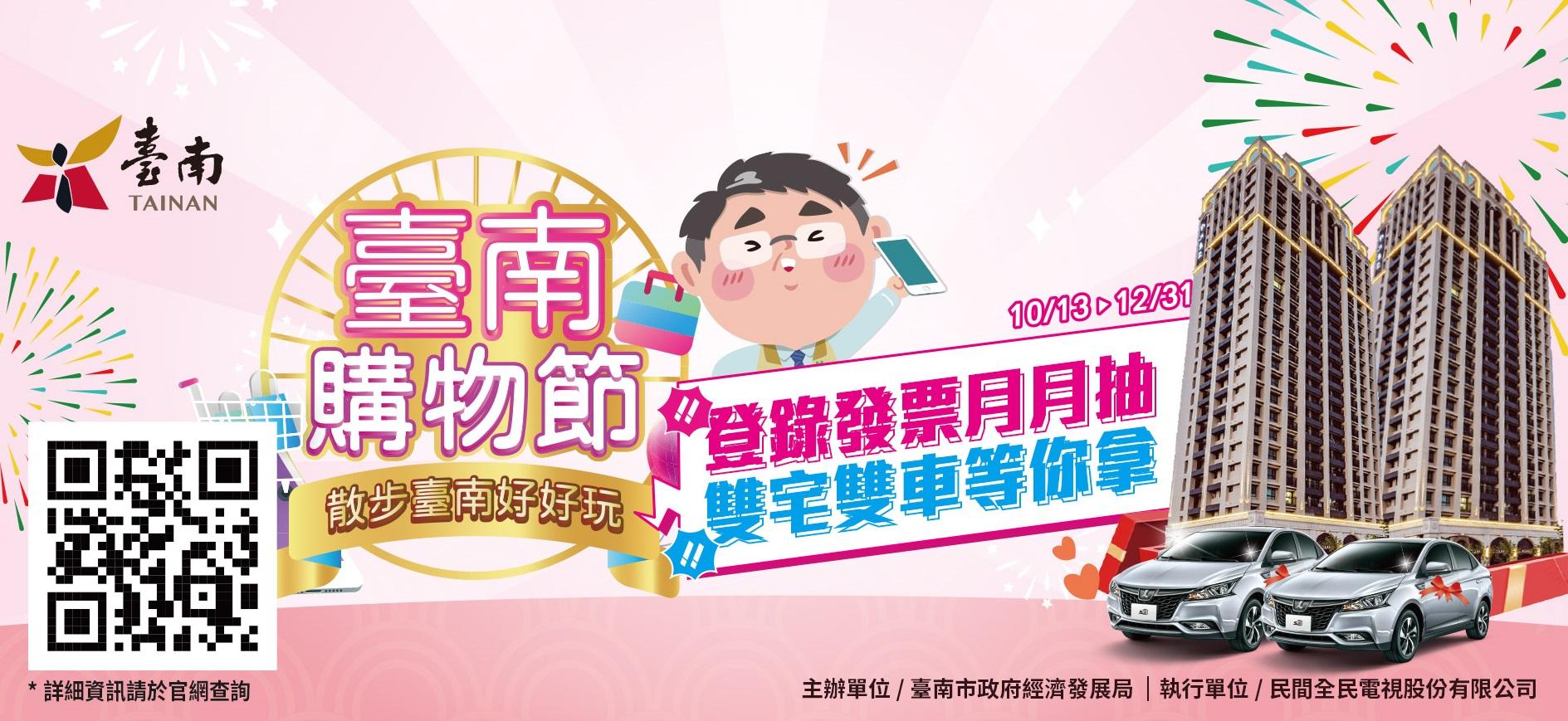 臺南購物節