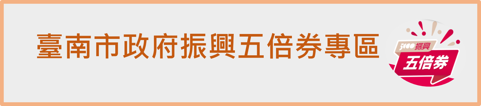 臺南市政府振興五倍券專區