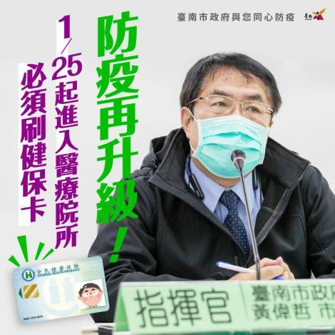 110年1月25日臺南市防疫再升級