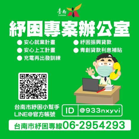 臺南市紓困專案辦公處紓困專線宣導圖