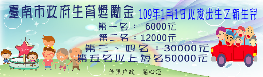 臺南市政府109年起生育獎勵金宣導海報