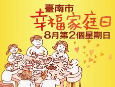 每年8月第2個星期日為「臺南市幸福家庭日」