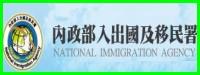 入出國及移民署連結圖示