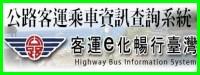 公路客運乘車資訊查詢系統連結圖示