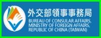 外交部領事事務局連結圖示
