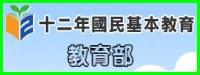 教育部十二年國民基本教育網連結圖示