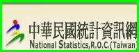 中華民國統計資訊網連結圖示