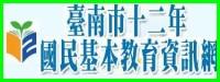 臺南市十二年國民基本教育資訊網連結圖示