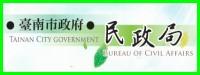 臺南市民政局連結圖示