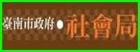 臺南市社會局連結圖示