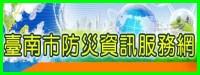 臺南市防災資訊服務網連結圖示