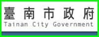 臺南市政府連結圖示