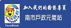 南市戶政元氣站facebook粉絲專頁