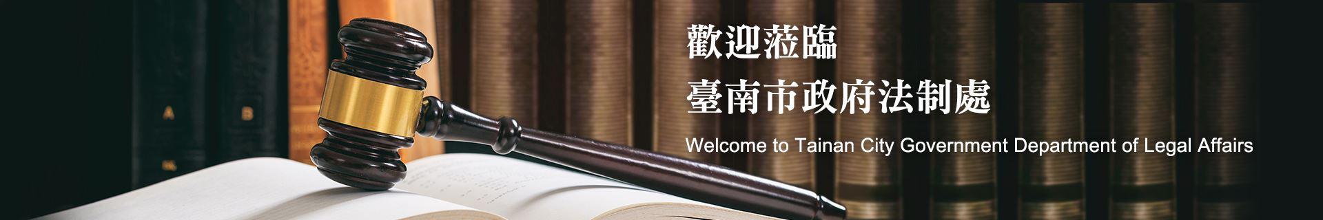 臺南市政府法制處