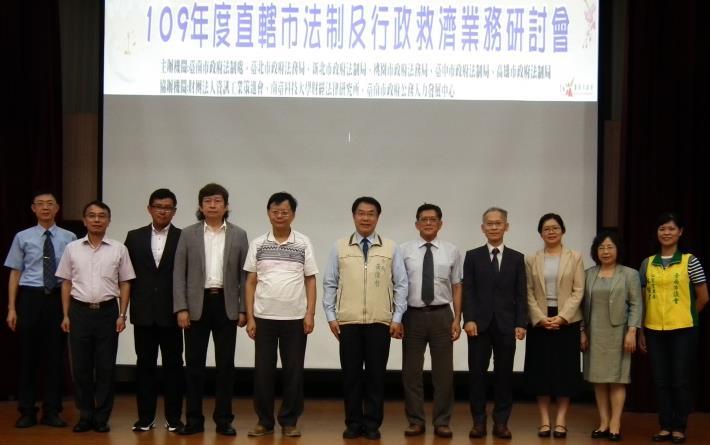 109年7月2日直轄市法制及行政救濟業務研討會1