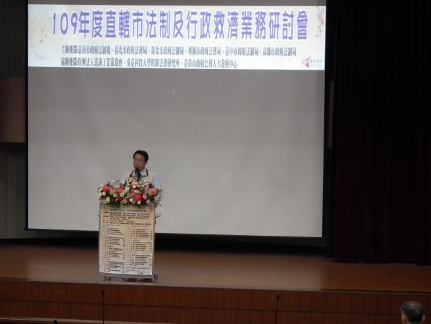 109年7月2日直轄市法制及行政救濟業務研討會2
