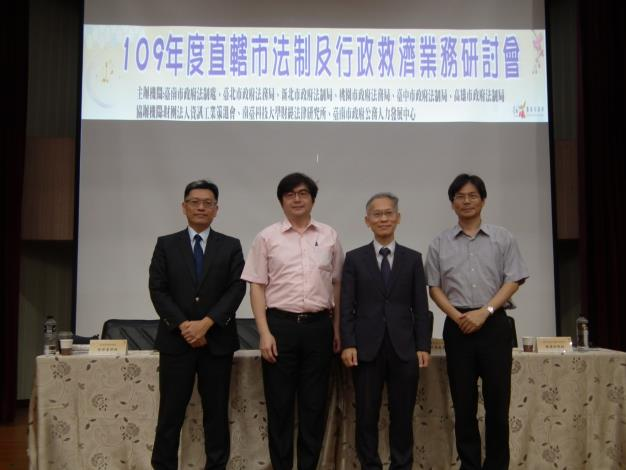 109年7月3日直轄市法制及行政救濟業務研討會1
