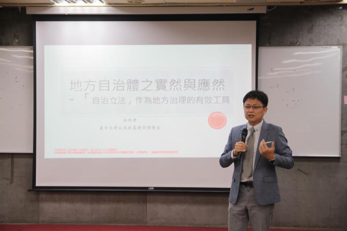 臺南市政府109年度法制教育訓練-地方自治體之實然與應然1