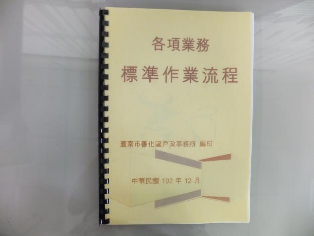 本所標準作業流程手冊照片
