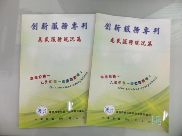 創新服務專刊為民服務現況篇