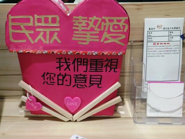 紙箱回收再利用-愛心意見箱