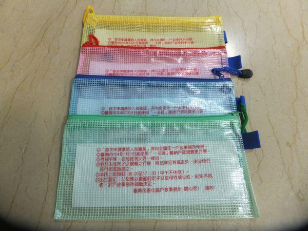防水附拉鍊A6文件袋(105年5月)