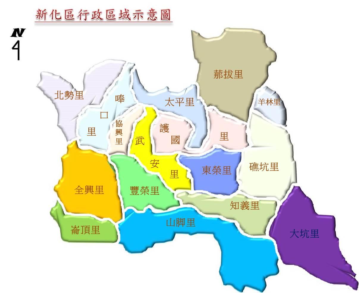 新化行政區域圖片