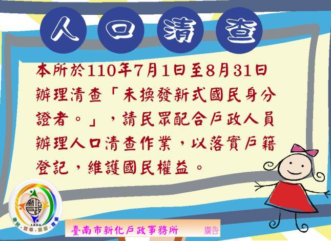 清查人口7-8.JPG