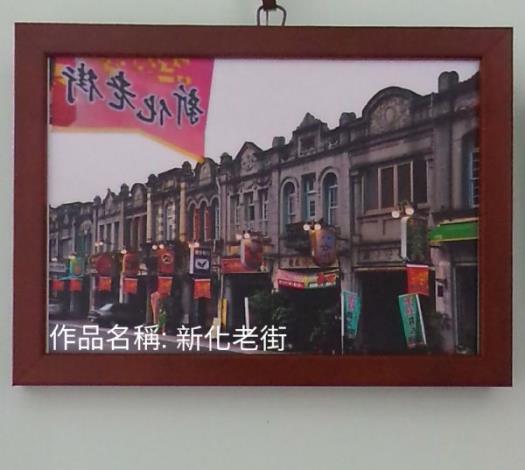 莊淑玗攝影作品新化老街