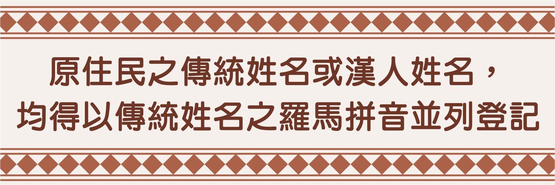 原住民之傳統姓名或漢人姓名均得以傳統姓名之羅馬拼音並列登記