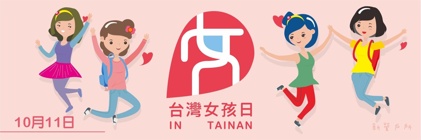 臺灣女孩日