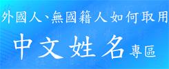 外國人、無國籍人如何取用中文姓名