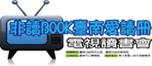 「非讀BOOK臺南愛讀冊」節目