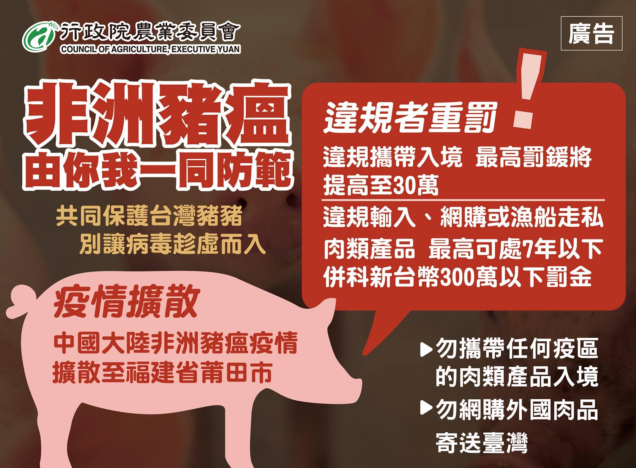 行政院農委會為防範中國大陸非洲豬瘟疫情入侵宣導海報