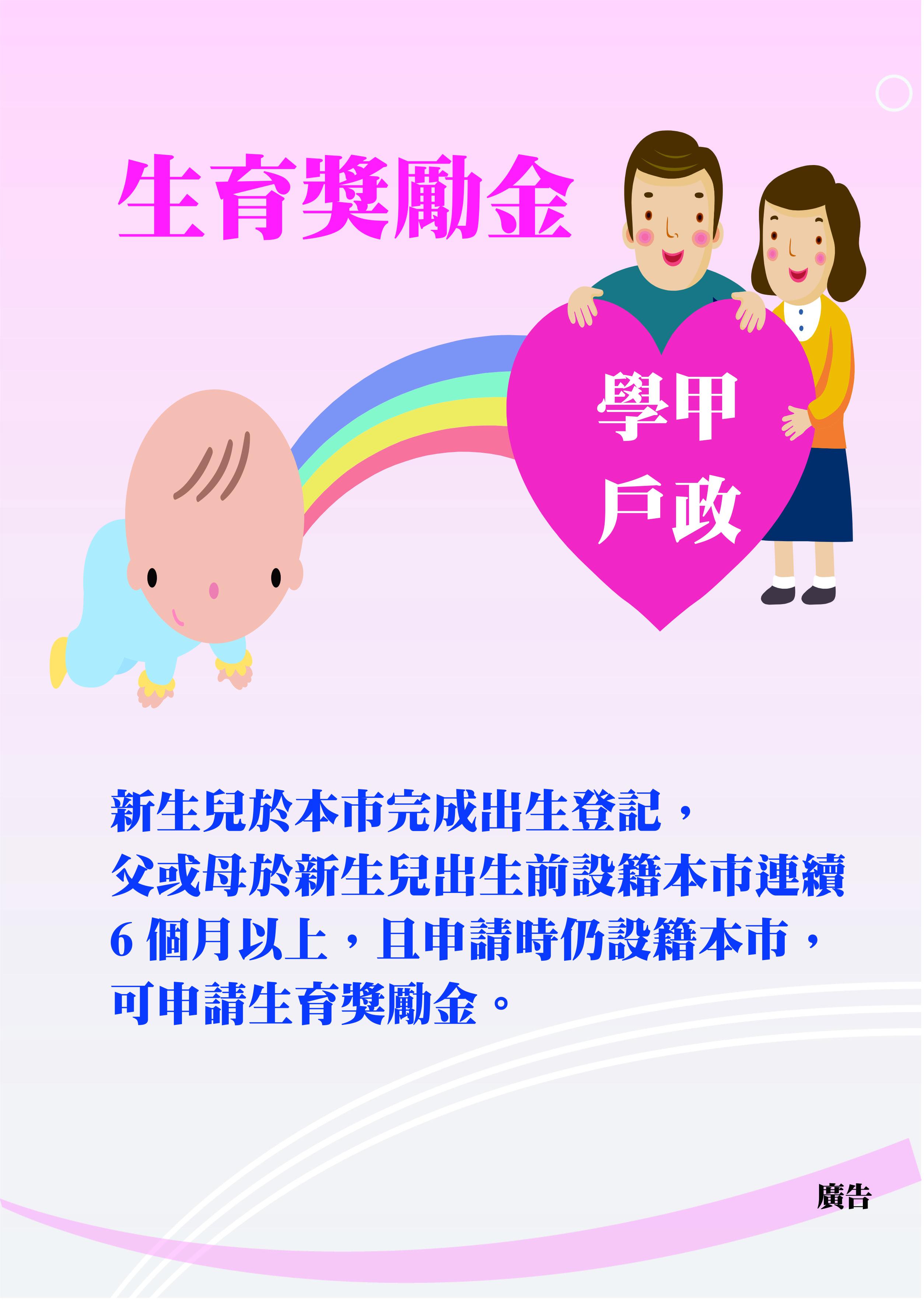 生育獎勵金父或母設籍資格宣導海報