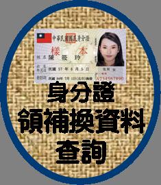 國民身分證領補換資料查詢