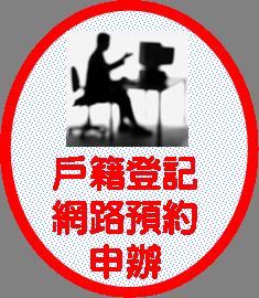 戶籍登記網路預約申請