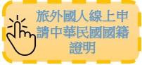 旅外國人線上申請中華民國國籍證明
