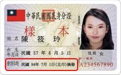 身份證樣本