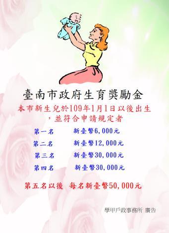 生育獎勵金宣導海報
