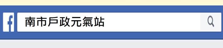 Facebook南市戶政元氣站