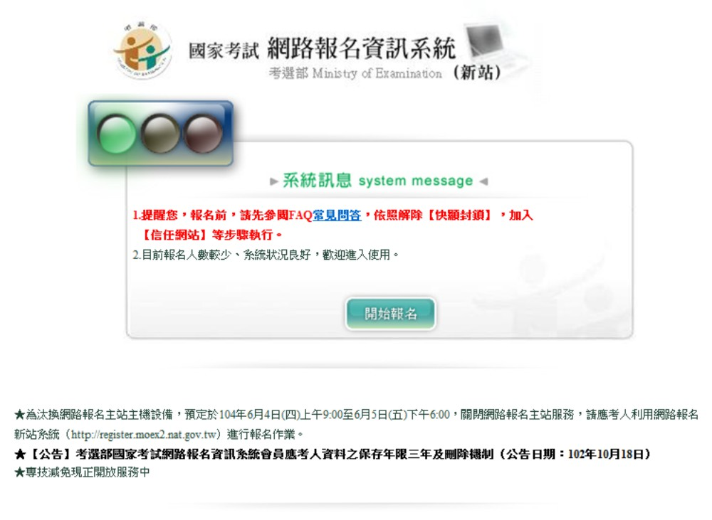 國家考試網路報名系統
