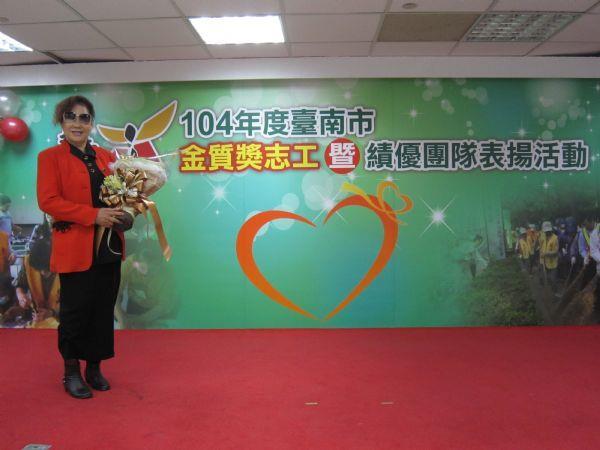 表揚臺南市金質獎志工共3張圖片