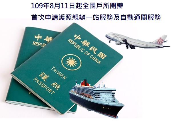 首次申請護照親辦一站服務及自動通關服務