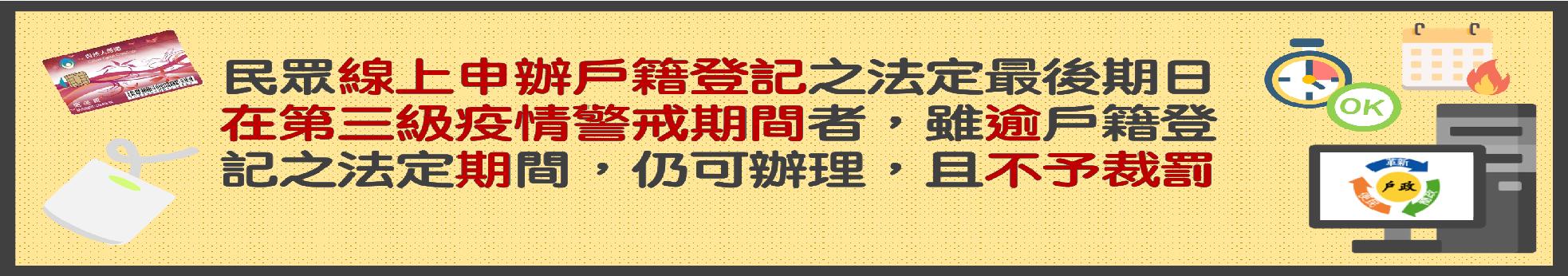 【線上申辦戶籍登記之法定最後期日,在第三級疫情警戒期間者,雖逾戶籍登記之法定期間,仍可辦理,不予裁罰。