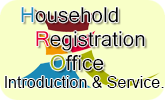 戶政事務所簡介及共通性業務英語網頁