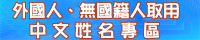外國人無國籍人如何取用中文姓名