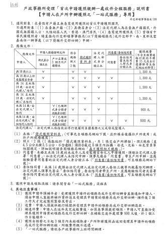 戶政事務所受理首次申請辦護照親辦一處收件全程服務說明書