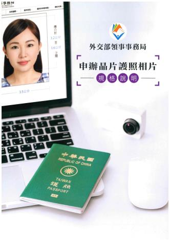 首次申請護照親辦一處收件全程服務--申辦晶片護照相片規格說明1